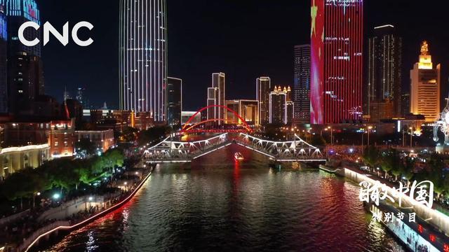 我爱你,中国——天津