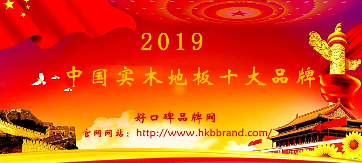 实木板品牌排行榜_2020年9月实木地板十大品牌榜