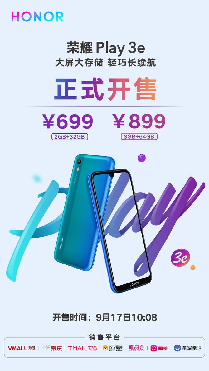 荣耀Play3今天正式开售荣耀Play3e同步登场