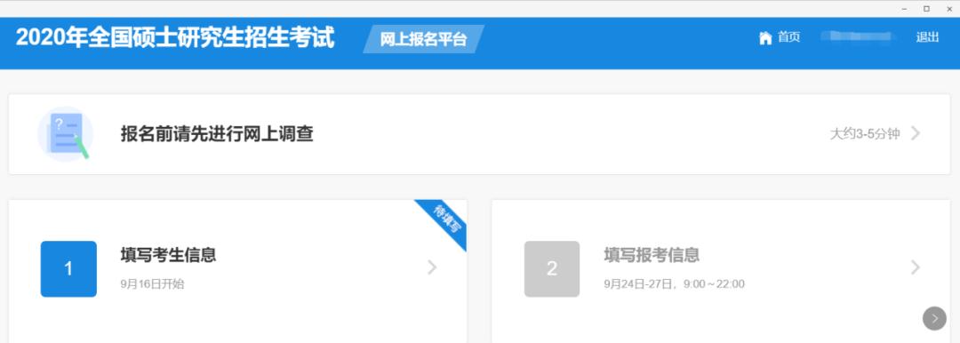 研招网官宣:即日起可以开始填写考生信息!