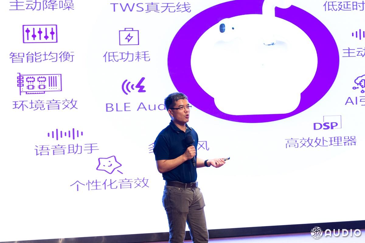 <b>紫光展锐王泷:迎接智能终端变化,共创蓝牙音乐价值</b>