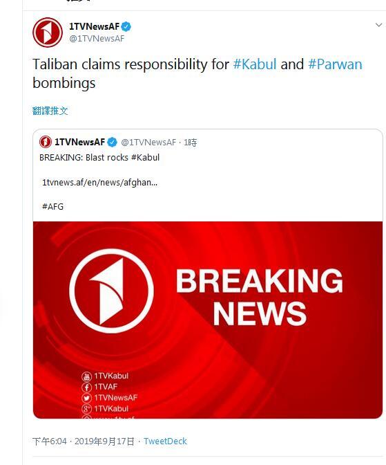 <b>快讯!阿富汗媒体:塔利班宣布对两起爆炸事件负责</b>