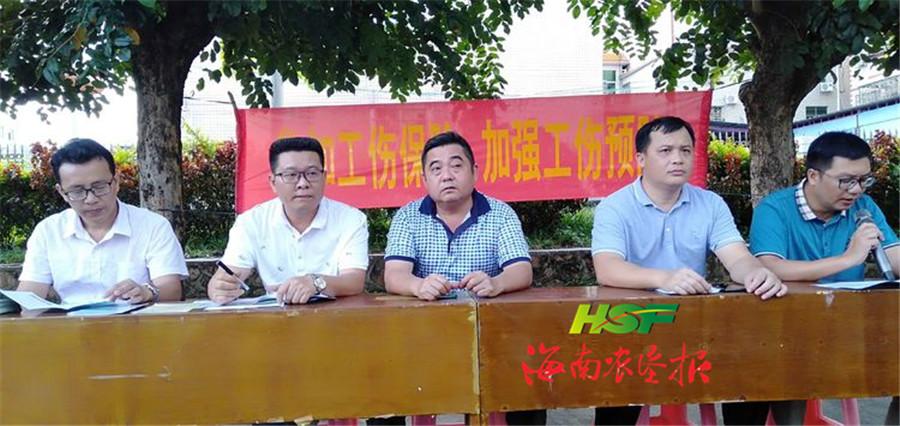 乐东社会保险局到海南橡胶保国分公司开展工伤保险宣传活动