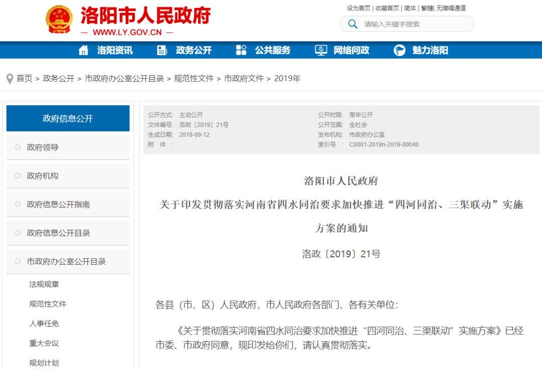 洛阳发文:在洛宁、栾川等5县推进8座小型水库规划建设