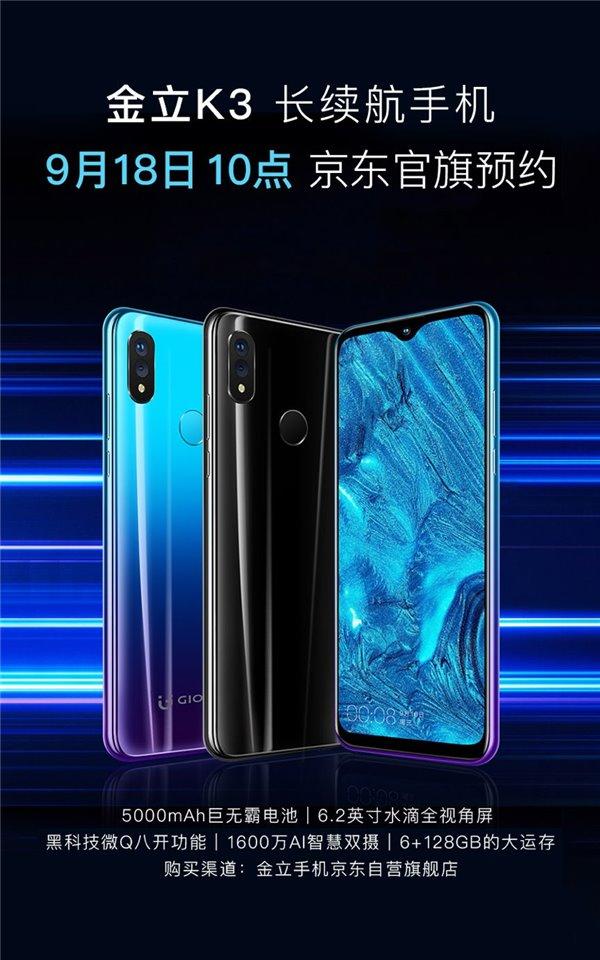 金立K3长续航手机正式发布:QQ微信开8个,5000mAh电池容量