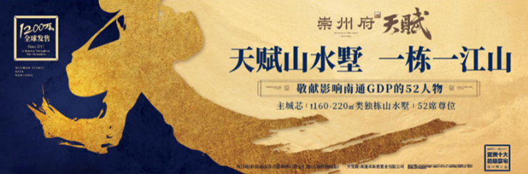 崇州府丨帝王巨作,甄藏类独栋山水墅