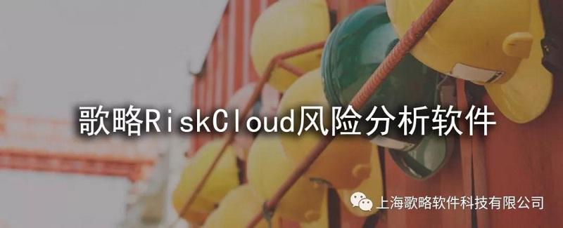 歌略RiskCloud — 比肩Exida exSILentia的风险分析软件
