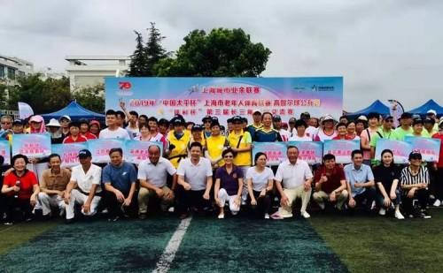 """2019年""""中国太平杯""""上海市老年人体育联赛高智尔球公开赛"""