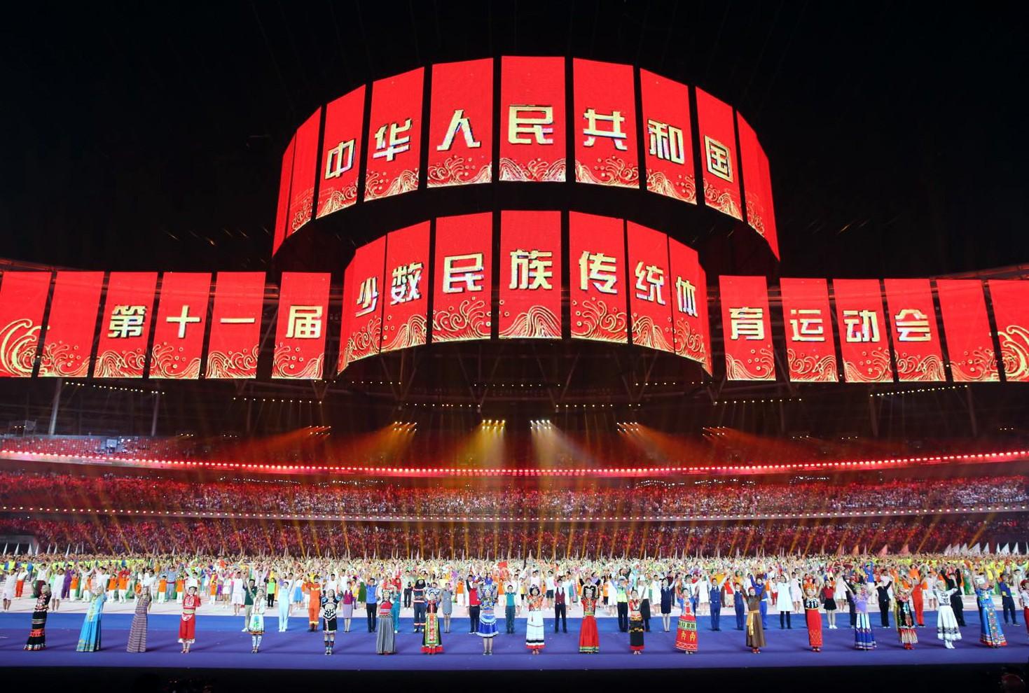 第十一届全国少数民族传统体育运动会闭幕 山东代表团创历史最佳成绩