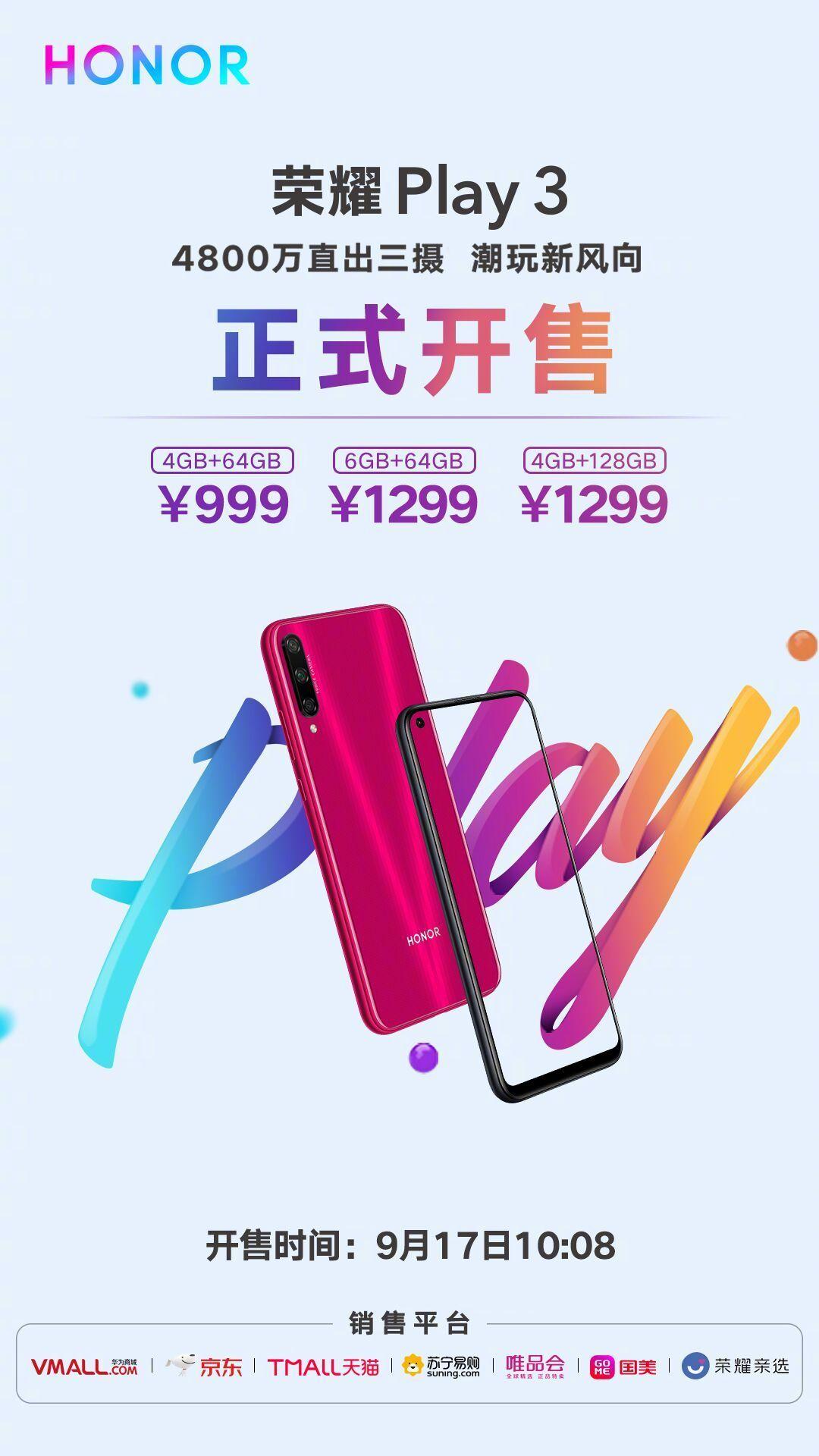 荣耀Play3今日正式开售,还有荣耀Play3e哦!