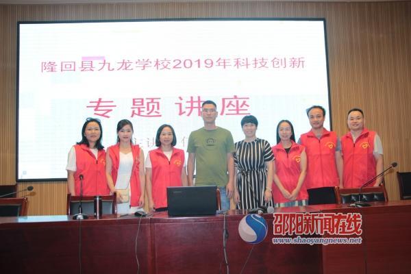 隆回县九龙学校举办科技创新专题讲座