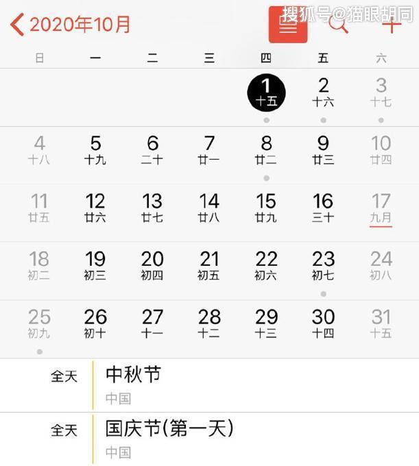 明年国庆中秋是同一天,网友:有没有6倍工资