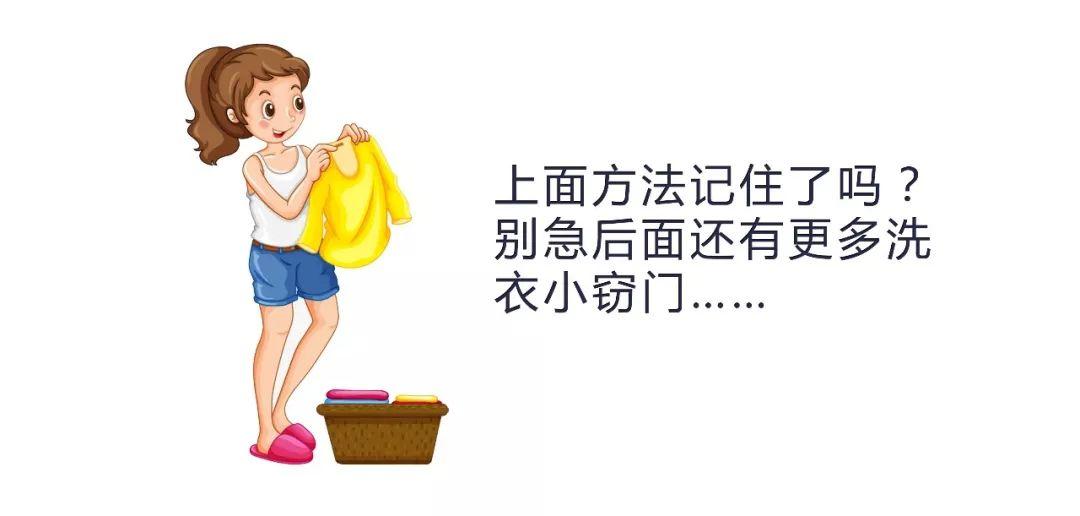01-25 洗衣小窃门集锦 01-25 1,清洗白衣,白袜 白色衣物上的顽渍很难