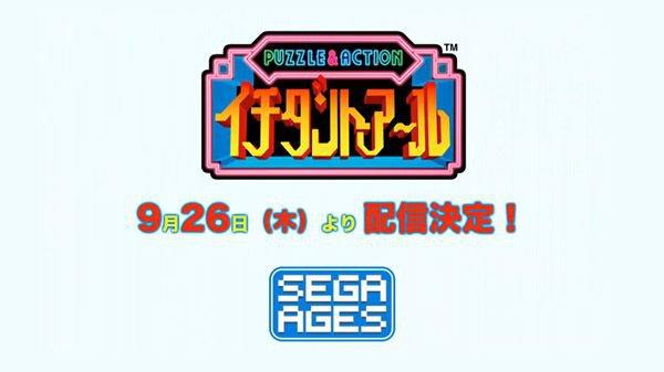 <b>世嘉经典街机游戏《龙凤神偷》9月26日登陆NS平台</b>