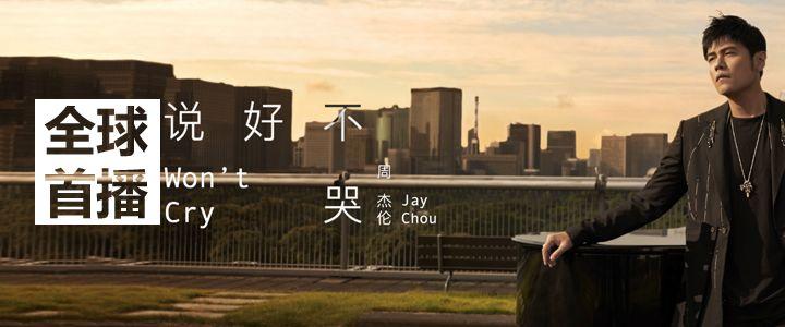 周杰伦最新单曲《说好不哭》,MV 来了!