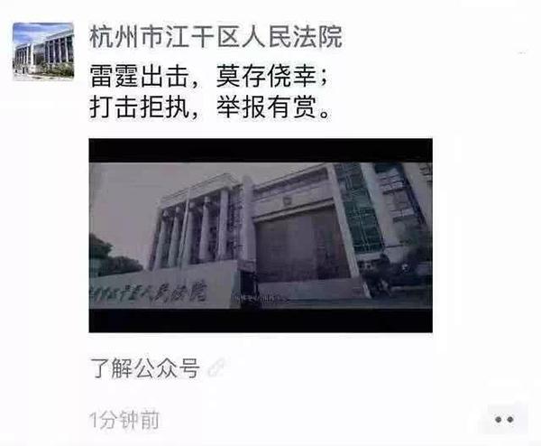 最高奖886万元,杭州一法院初次发布微信履行悬赏令