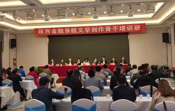陕西金融文学创作骨干培训班在汉中举办