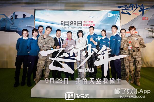 《飞行少年》定档9月23日主创分享逐梦蓝天往事