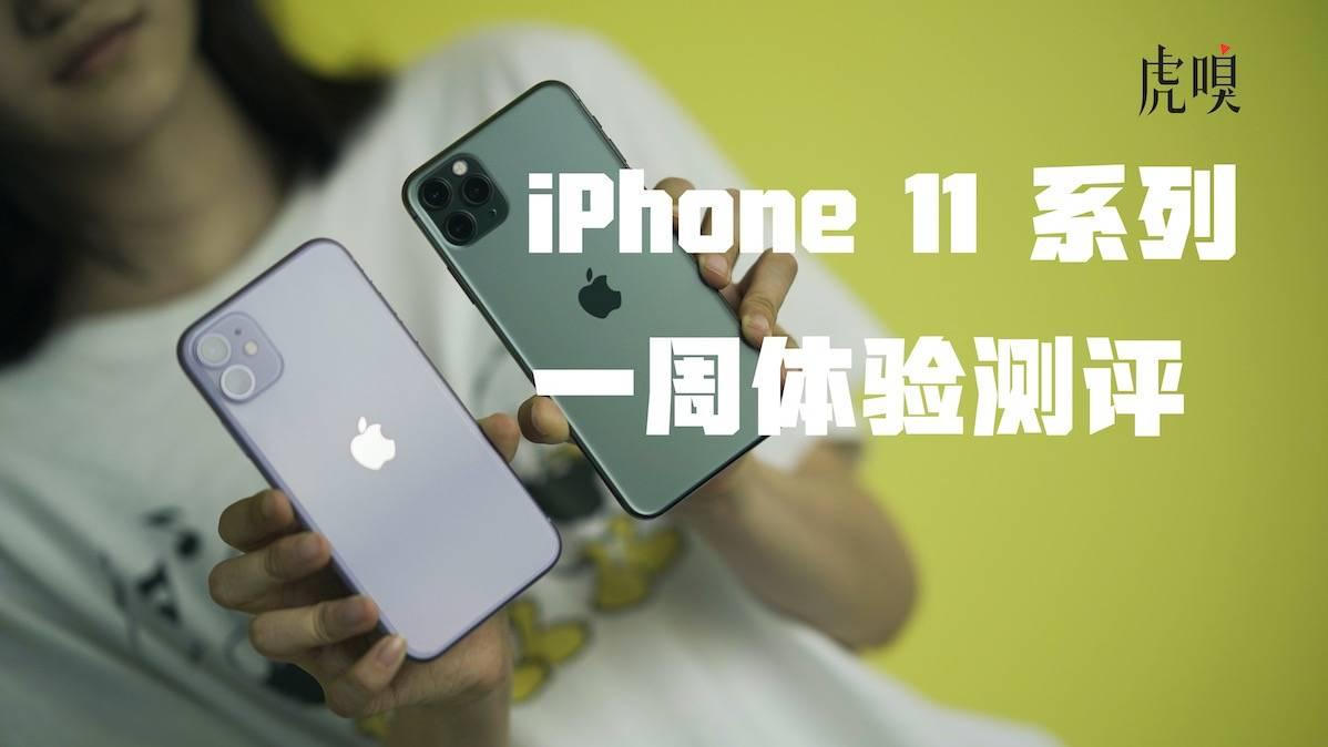 iPhone11系列一周体验:苹果还没丢掉创造力