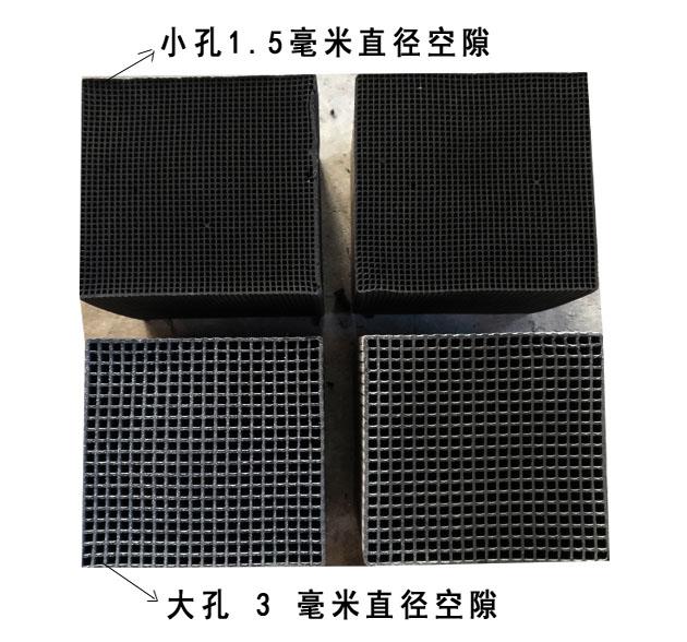 大孔小孔蜂窝活性炭对比