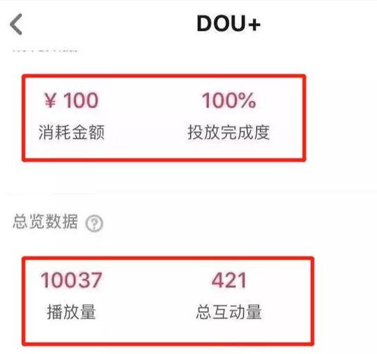 抖音的Dou+实操投放教程,抖音Dou+怎么利用,新手可以用Dou+功能吗