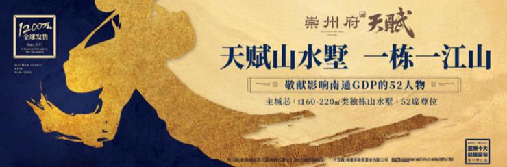 崇州府丨经典臻藏,只为少数人