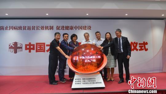 中国大病救助工程在京启动2020年前投入至少200亿元