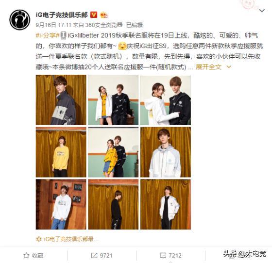 """LOL:iG秋季联名服侍即将上线,粉丝热评""""比Nike设计的好多了"""""""