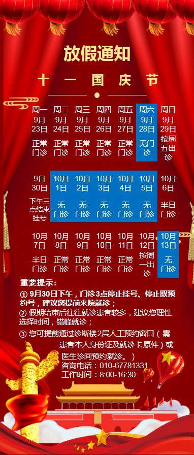 【假期安排】中国医学科学院肿瘤医院国庆门诊安排