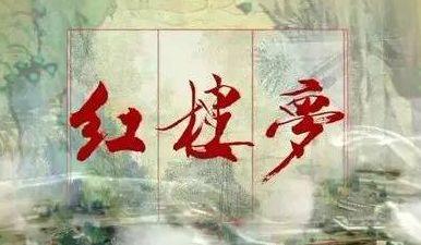 红楼梦 中充满了艺术气息 那是因为,曹雪芹曾有过这样一段生活