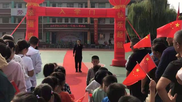 河南省济源市西关学校举行一年级新生入学典礼