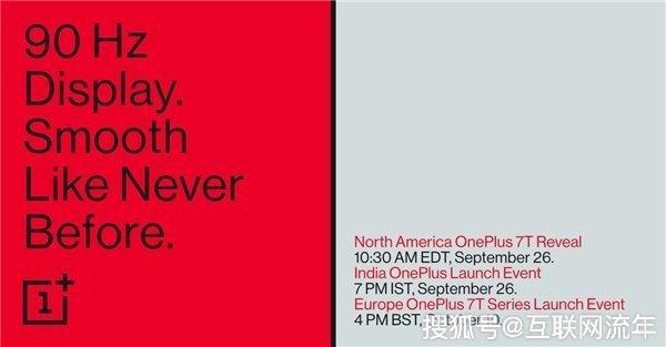一加官宣9月26日推出一加7T系列手机:将搭载90Hz屏幕!