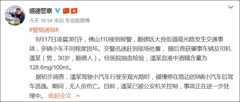 广东佛山一男子醉驾连撞9车后逃逸,已被公安机关控制