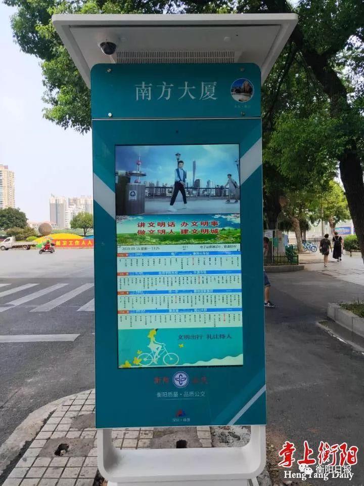 """衡阳首条""""智慧畅行""""公交线路来了!新款公交站亭""""露脸""""解放大道"""