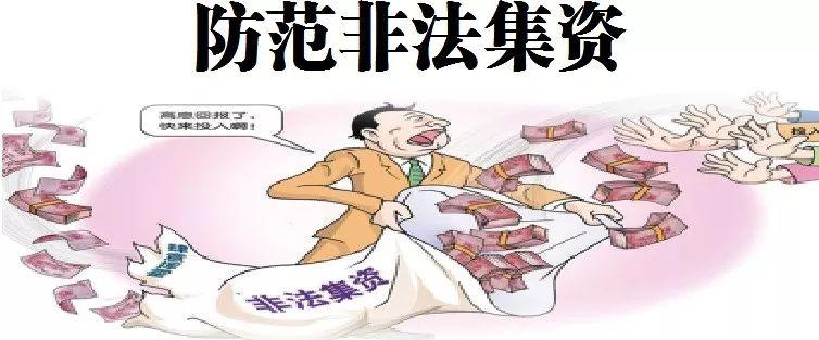 金融知识 ┃ 防范非法集资