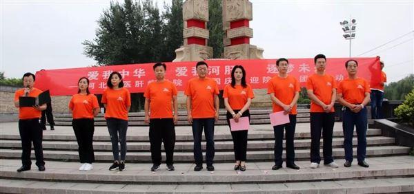 河北中医肝病医院举办职工趣味运动会