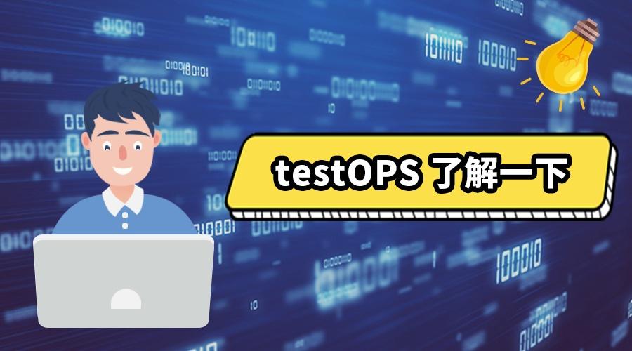 TestOps会成为未来的局势么?