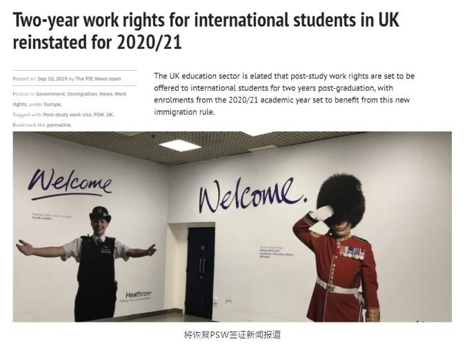 外联出国:英国或将正式恢复PSW签证!移民更方便!