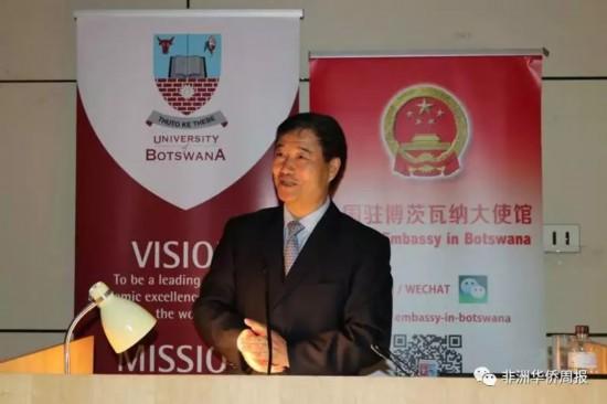 中国驻博茨瓦纳大使:中非关系与合作是双向并互利互惠