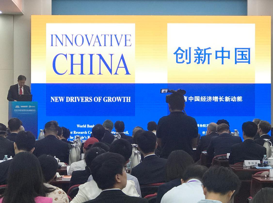 《创新中国:中国经济增长新动能》报告发布