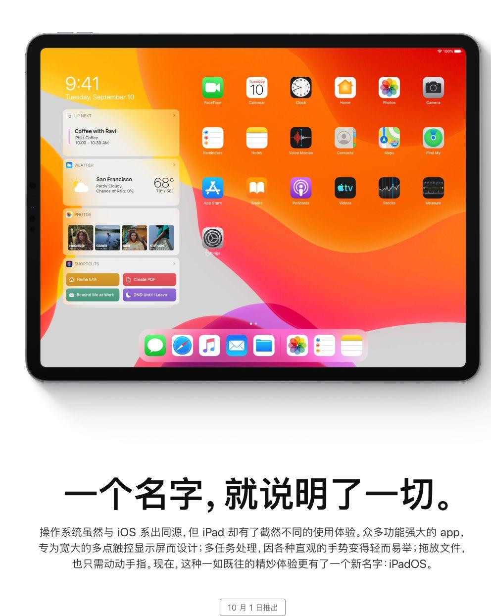 iPadOS将于10月1日正式推送,这8大功能亮点告诉你值不值得升