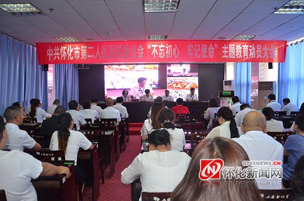 """怀化市第二人民医院召开""""不忘初心、牢记使命""""主题教育动员大会"""