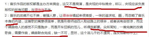乐评人郭志凯力挺谭维维,女方有些无辜,许镜清夜不能寐有点牵强 作者: 来源:金牌娱乐