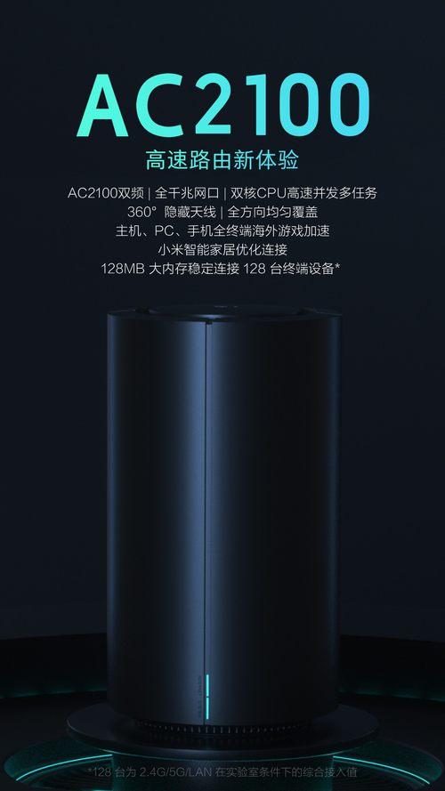 小米路由器AC2100发布:MU-MIMO加持,为智能家居优化