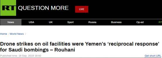 """鲁哈尼:无人机袭击沙特石油设施,是也门对沙特数年轰炸的""""对等回应"""""""