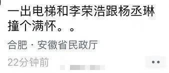 真相!杨丞琳李荣浩领证是什么情况?背后真相详情始末曝光