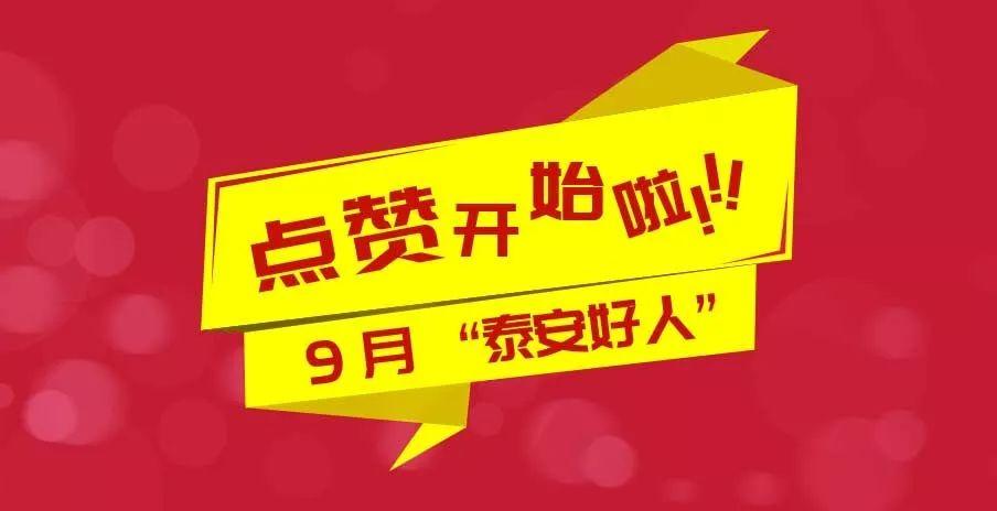 "<b>9月""泰安好人""候选人点赞开始啦!</b>"