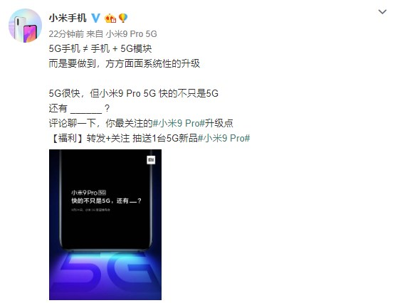 5G手机 ≠ 手机 + 5G模块:小米9 Pro 5G现已开启预约