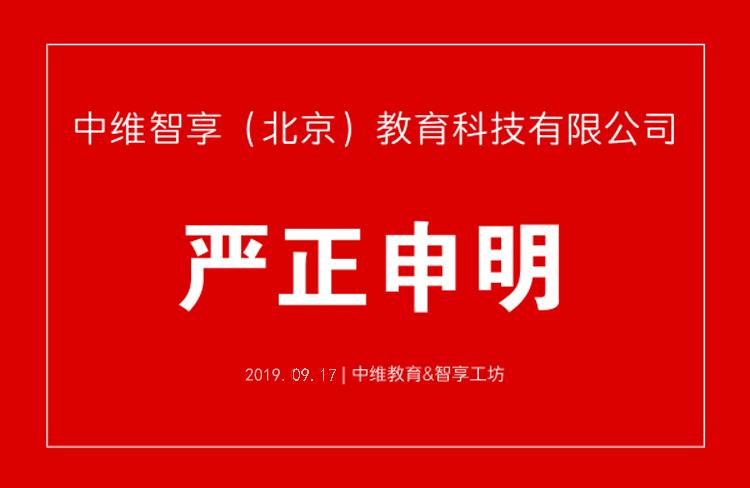 中维智享(北京)教育科技有限公司严正申明