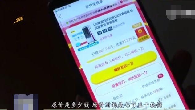 青岛网友找1400多人在拼多多帮砍价 结果只砍掉14块钱